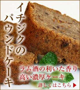 いちじくのパウンドケーキ