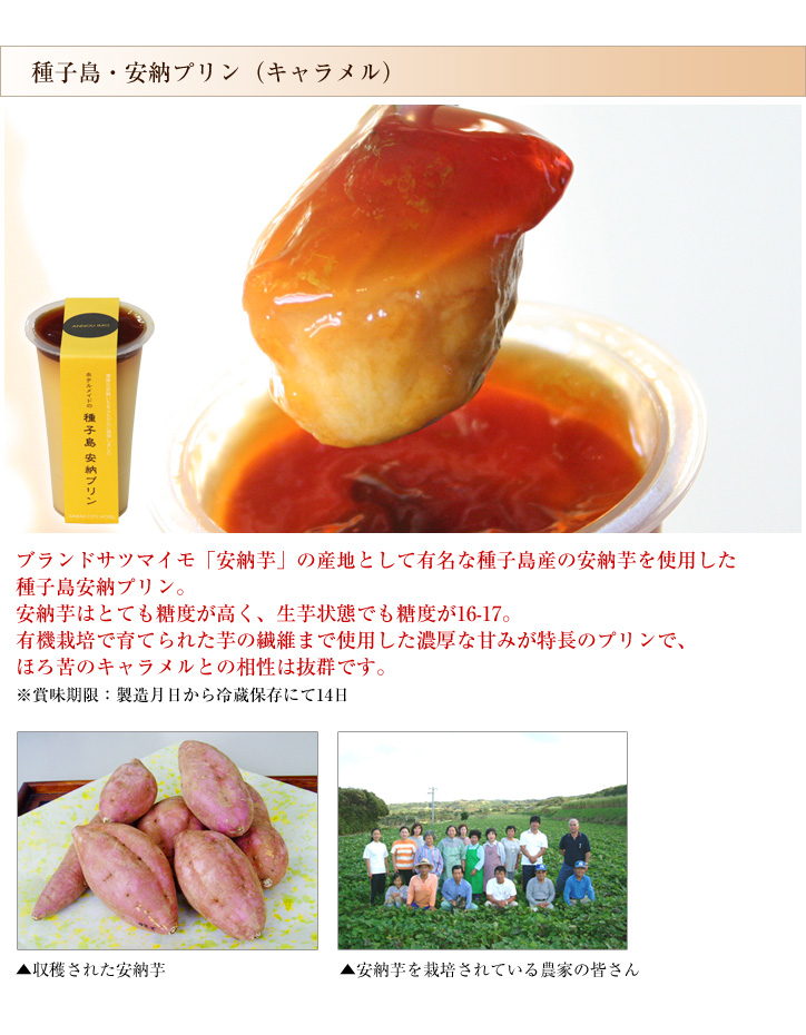 安納芋のプリン