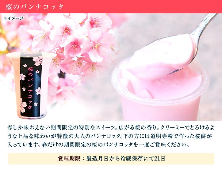 桜のパンナコッタ